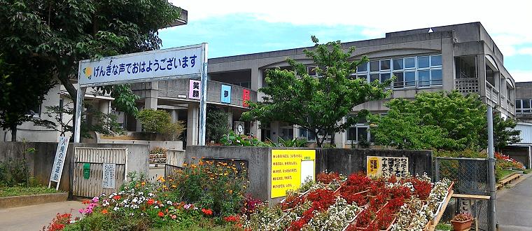 北中城村立 島袋小学校